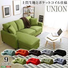 ポケットコイル入りコーナーソファー【UNION-ユニオン-】