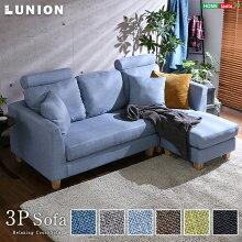 3人掛けカウチソファ(布地)6色展開ヘッドレスト、クッション各2個付き|Lunion-ラニオン-