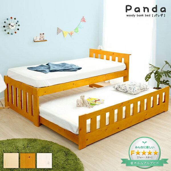 ずっと使える親子すのこベッド【Panda-パンダ-】(ベッド すのこ 収納)| ベッド ベット スノコ スノコベット スノコベッド 収納ベッド 収納付きベッド おしゃれ 2段ベッド 2段ベット 二段ベッド 二段ベット 木製ベッド パイン材 収納式 ベッド