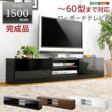 完成品TV台150cm幅【Pista-ピスタ-】(テレビ台,ローボード)