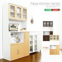パスタキッチンシリーズ食器棚1890