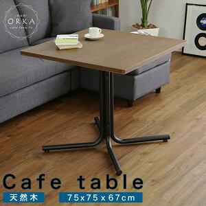 おしゃれなカフェスタイルのコーヒーテーブル(天然木オーク)ブラウンウレタン樹脂塗装|ORKA-オルカ-