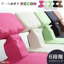 ゲームファン必見待望の本格ゲーム座椅子(布地)6段階のリクライニング|Recon-レコン-