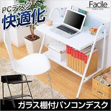 ガラス収納棚付きコンパクトパソコンデスク【-Facile-ファシール】