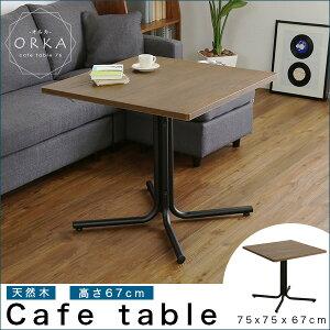 おしゃれなカフェスタイルのコーヒーテーブル(天然木オーク)ブラウンウレタン樹脂塗装|ORKA-オルカ-|カフェテーブルカフェテーブル木製北欧ナチュラルソファテーブルソファーテーブル天然木ウッドテーブルサイドテーブルリビング