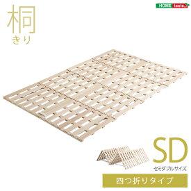 すのこベッド 4つ折り式 桐仕様(セミダブル)【Sommeil-ソメイユ-】 ベッド 折りたたみ 折り畳み すのこベッド 桐 すのこ 四つ折り 木製 湿気