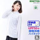 大きいサイズ UVカット BENETTON/ベネトン 長袖 ジップアップ ラッシュガード/UPF50+/ハイネック/ロングスリーブ/水着/体型カバーレディース ...