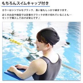 フィットネス水着レディース袖なし型大きいサイズあり【KB111-7点セット】スイムゴーグルスイムショーツセームタオルバッグ豪華7点セットセパレート水着体型カバー女性用フィットネス水泳ラン型競泳水着5S(SS)〜17LL(4L)6色【メール便送料無料】[set]