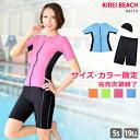 カラー限定 フィットネス 水着 体型カバー レディース 半袖 スイムキャップ セット 大きいサイズ フィットネス水着 セ…