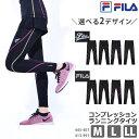 FILA(フィラ) コンプレッション タイツ ランニング タイツ 10分丈レギンス コンプレッション インナー UVカット 吸水…