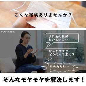 新着FOOTMARK(フットマーク)マスク洗える布マスク日本製大人用1枚入抗ウイルス制菌加工メイクマスクファンデーションが目立ちにくいマスクレディース3層構造ストレッチ立体マスク白女性3000001大人用ふつうサイズゆうパケット発送返品交換不可