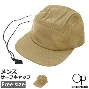 値下げ 45%OFF アウトレット メンズ サーフキャップ ストラップ付き キャンプ アウトドアハット OP オーピー サマーハット 男性用 帽子 野球帽 サーフィン サーフハット 頭囲フリーサイズ 無