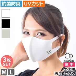 OP(オーピー)マスク洗えるUVカット厚手布マスク立体マスククールマスク大人用スポーツ3枚組ひんやり冷感男女兼用大きめ小さめ990307M/Lゆうパケット送料無料返品交換不可