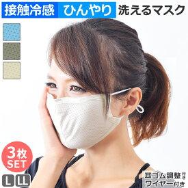 30%OFFクーポン配布中! マスク 冷感 洗える 布マスク 大きめ 男性 女性 ゆったり 夏用 スポーツ ひんやり ワイヤー入り 耳かけゴム調整可能 調節 クールマスク 大人用 3枚組 男女兼用 mask11 L/LL(XL) ゆうパケット送料無料 返品交換不可[50c]
