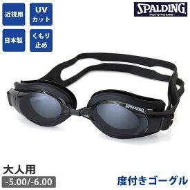 スイムゴーグル 度付き レンズ 日本製 ゴーグル UVカット くもり止め 大人用 度付きゴーグル SPALDING スポルディング 水中メガネ 水中眼鏡 フィットネス 水着 小物 スイミング 男女兼用 レディース メンズ SPS-103 sps103 ゆうパケット送料無料