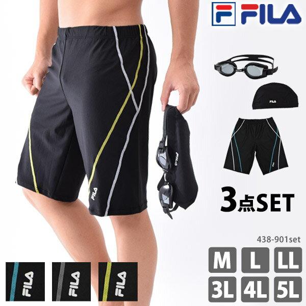 再入荷 FILA(フィラ) メンズ フィットネス水着 水泳帽 ゴーグル付き 3点セット スイムボトム ゆったり 体型カバー トランクス 紳士 スイムキャップ スイミング スイムウェア ブラック/グレー/ターコイズ M/L/LL/3L/4L/5L 438901set 426264set [set] ゆうパケット送料無料