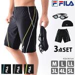 FILA(フィラ)メンズフィットネス水着水泳帽ゴーグル付き3点セット男性用スイムボトム運動着ゆったり体型カバースパッツトランクス紳士スイムキャップスイミングスイムウェアブラック/グレー/ターコイズM/L/LL426264set[set]