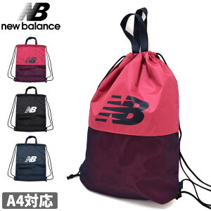 ナップサック デイパック ニューバランス NEW BALANCE ロゴ柄 ナップザック プールバッグ シューズバッグ スポーツバッグ リュックサック ボンサック お稽古バッグ A4対応 部活バッグ メッシュ
