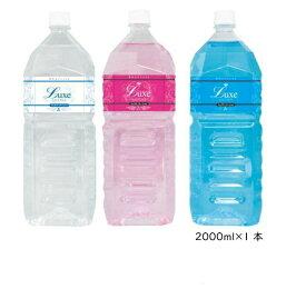 Luxe Lotion リュクスローション 2L 3カラーからお選びください