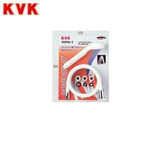 [すぐ使える最大1,000円OFFクーポン有!5/9(日)〜5/16(日)][PZ970L-2]KVKシャワーセットアタッチメント付