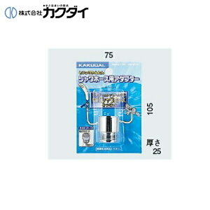 [すぐ使える最大1,000円OFFクーポン有!5/9(日)〜5/16(日)]カクダイ[KAKUDAI]シャワーホース用アダプター9358K(カクダイ[KAKUDAI]のシャワーヘッドとKVKのシャワーホース用)