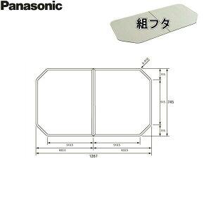 メーカー在庫限り RSJ75HN1S パナソニック PANASONIC 風呂フタ 保温組フタ ストレート1300 送料無料[]