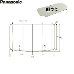 [メーカー在庫限り][RSJ78AN1Y]パナソニック[PANASONIC]風呂フタ[組フタ]弓形1400[送料無料]