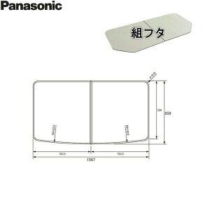 [メーカー在庫限り][RSJ79HN1Y]パナソニック[PANASONIC]風呂フタ[保温組フタ]弓形1600[送料無料]