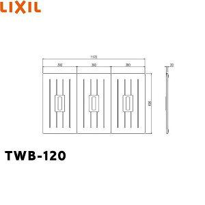 [最大1000円OFFクーポンあり!〜7/26(月)][TWB-120]リクシル[LIXIL/INAX]風呂フタ(3枚1組)[送料無料][]