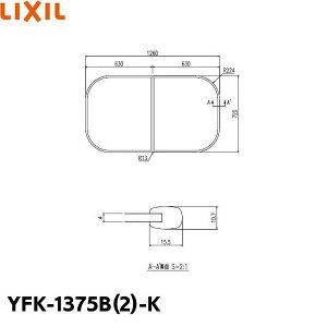 [YFK-1375B(2)-K]リクシル[LIXIL/INAX]風呂フタ(2枚1組)