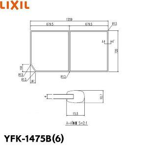 YFK-1475B(6) リクシル LIXIL/INAX 風呂フタ(2枚1組) 送料無料[]