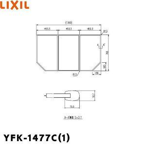 YFK-1477C-1 リクシル LIXIL/INAX 風呂フタ(保温風呂フタ)(3枚1組) 送料無料[]