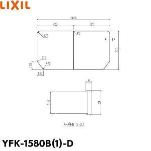 YFK-1580B(1)-D リクシル LIXIL/INAX 風呂フタ(保温風呂フタ)(2枚1組) 送料無料[]