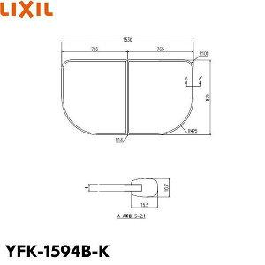 [YFK-1594B-K]リクシル[LIXIL/INAX]風呂フタ(2枚1組)[送料無料][]