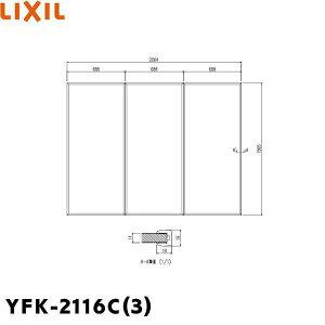 [全商品ポイント2倍 10/25(月)]YFK-2116C(3) リクシル LIXIL/INAX 風呂フタ(3枚1組) 送料無料[]