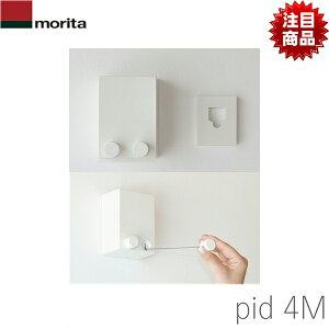 PID4M モリタ morita 洗濯物室内物干しワイヤー 送料無料[]
