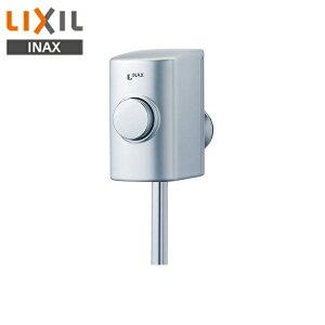 リクシル[LIXIL/INAX]小便器用金具ストール用小便フラッシュバルブ[スーパー節水]UF-3J
