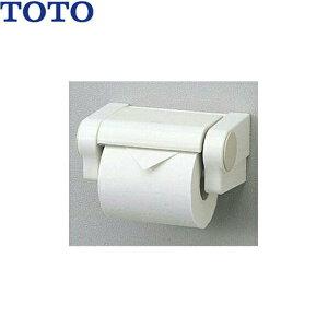 [すぐ使える最大1,000円OFFクーポン有!5/9(日)〜5/16(日)][YH52R]TOTO樹脂系紙巻器