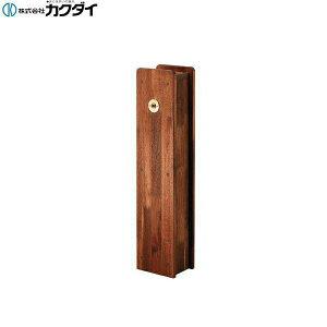 【★2/25限定★クーポンキャンペーン】カクダイ[KAKUDAI]角水栓柱用化粧カバー(木製)624-137