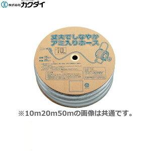 [最大1000円OFFクーポンあり!〜7/26(月)]カクダイ[KAKUDAI]リサールホース597-515-50(50m)[送料無料][]