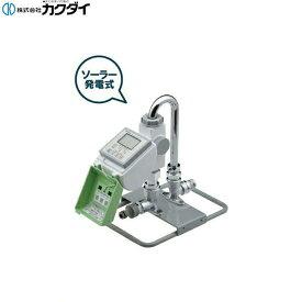 [502-342]カクダイ[KAKUDAI]移動コンピューター[ソーラー発電式]潅水コンピューター【送料無料】