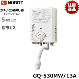 [最大1000円OFFクーポンあり!4/9〜4/16][GQ-530MW/13A]ノーリツ[NORITZ]小型湯沸器[5号]元止め式[都市ガス用][送料無料]