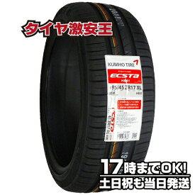 195/45R17 新品サマータイヤ KUMHO ECSTA HS51 クムホ エクスタ 195/45/17