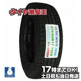 ケンダ KENDA KR36 225/65R17 2018年製 新品スタッドレスタイヤ 225/65/17