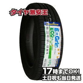 185/60R15 新品サマータイヤ GOODYEAR EfficientGrip ECO EG01 185/60/15