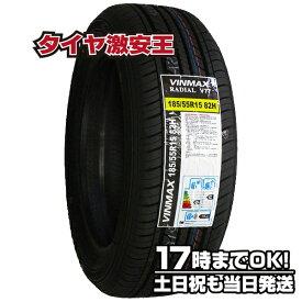 185/55R15 新品サマータイヤ VINMAX RADIAL V77 185/55/15