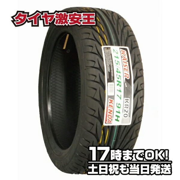 ケンダ KENDA KR20 215/45R17 91H 新品サマータイヤ 215/45/17