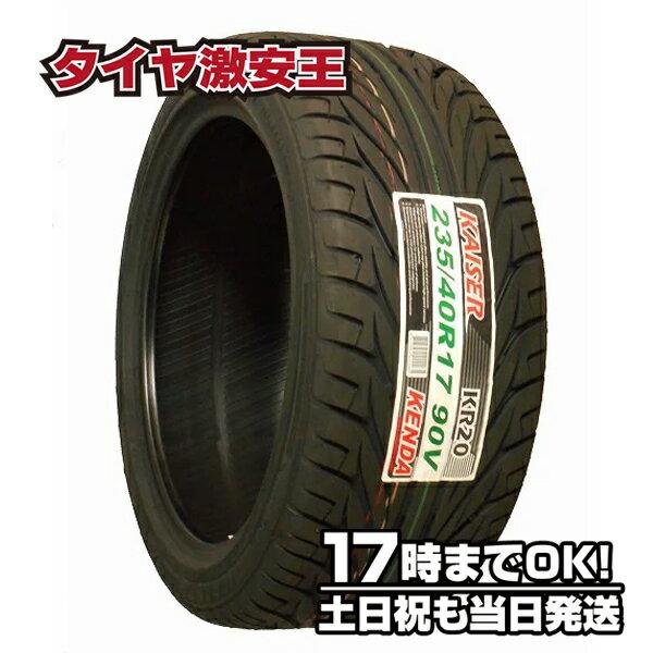 ケンダ KENDA KR20 235/40R17 新品サマータイヤ 235/40/17
