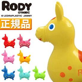日本正規品Rody本体 RODY ロディー ロディキッズ ノンフタル酸 のりもの 乗り物 乗用 玩具 おもちゃ オモチャ ぬいぐるみ 馬 うま ロバ 誕生日 クリスマスプレゼントギフト 青目 茶色目 イタリア こどもの日 おしゃれ