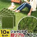 人工芝 リアル 30×30 10枚セット マット ジョイント ベランダ テラス 人工芝生 ジョイントマット ガーデニング ガー…
